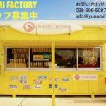 YUNAMI FACTORY スタッフ募集中です!!