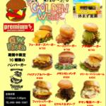 GW期間限定!久米島ハンバーガー祭り YUNAMI FACTORY