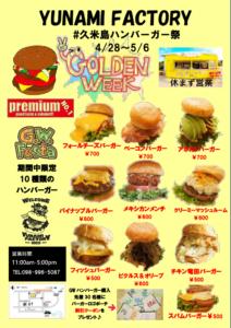 #久米島ハンバーガー祭