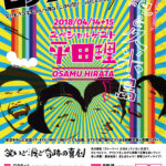 即興芝居×即興コメディ「ロクディム」久米島ライブ開催&YUNAMI FACTORY出店