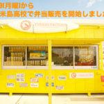 久米島高校で弁当販売開始しました!