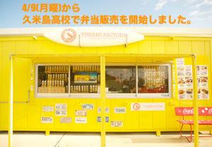 久米島高校弁当販売開始