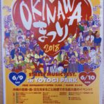 Okinawaまつり2018 in YOYOGI PARK  6/9 Saturday ~6/10 Sunday
