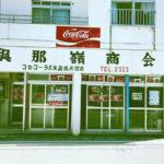 YUNAMI FACTORYの店名の由来って何ですか?