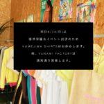 臨時休業のお知らせ T-shirt ショップ 『kumejima shirts』