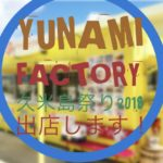 YUNAMI FACTORY 久米島祭り2018出店のお知らせ