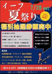 久米島イーフ祭り2018