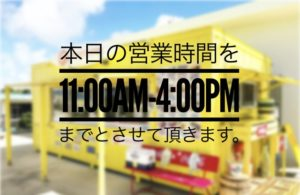本日9/1(土)の営業時間変更のお知らせ