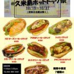 「久米島ホットドッグ祭」売上数人気ランキング 1〜7位発表!!!
