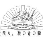 久米島のライブイベントkumejammin'今年もイベントを計画中です!