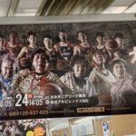 大阪で見つけた面白い広告