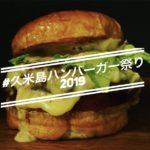今年もやります!ゴールデンウィーク期間限定『久米島ハンバーガー祭り』2019