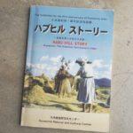 昔の方が栄えていた!? 1958年の久米島 鳥島&仲泊周辺の光景  ハブヒルストーリー