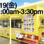 【お知らせ】4/19(金曜)  久米島ホタル祭り出店の為、営業時間変更 久米島のイベント