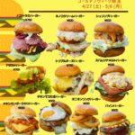 気になる人気ランキング #久米島ハンバーガー祭 中間人気ランキング発表!!