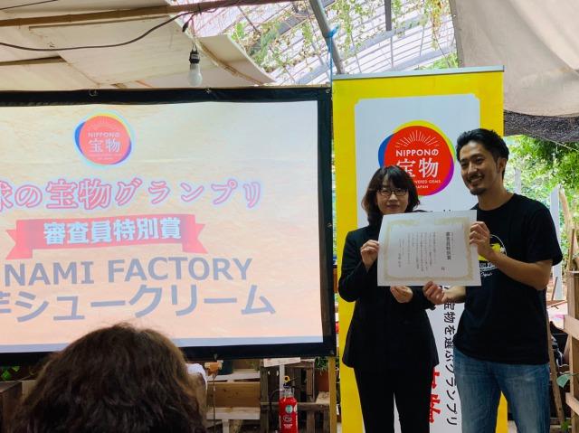 琉球の宝物グランプリで『紅芋シュークリーム』が審査員特別賞を受賞しました!