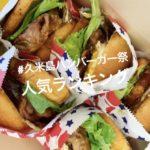 【最終版】気になる人気ランキング #久米島ハンバーガー祭 人気ランキング発表!!