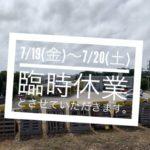 【重要】臨時休業のお知らせ 7/19(金)〜7/20(土)