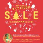 期間限定!クリスマスセール TシャツALL ¥1,000   【kumejima shirts】