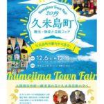 『久米島町 観光・物産&芸能フェア』出店&臨時休業のお知らせ