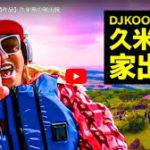 DJ KOO さんのYOUTUBEチャンネルが開設されました!久米島の紹介をして頂いています!