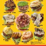GW期間限定 4/27(月)〜5/6(水) 10種類のハンバーガーを販売します!!&久米島来島自粛のご案内