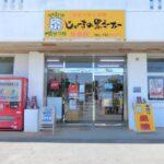 4/13(月)より『おやつ村』駐車場でも弁当の販売を始めました!!