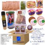 久米島のおやつ村から『鬼嫁からの仕送りセット』をお送りします!