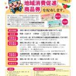 みんなで元気な久米島に!久米島町地域消費促進商品券が使えます!