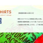 【無期限休業のお知らせ】Tシャツショップ kumejima shirts