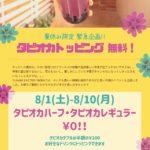 夏休み限定 緊急企画!! タピオカトッピング無料 久米島のドリンクスタンドYUNAMI FACTORY BOBA