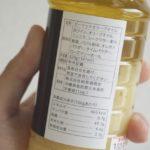 無添加にこだわる。余計な添加物は一切入れない。久米島産シークワーサー入り ガーリックオリーブオイル