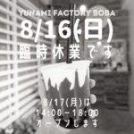 【臨時休業のお知らせ】8/16(日) タピオカドリンクYUNAMI FACTORY BOBA
