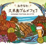 『おきなわ久米島グルメフェア』 川崎市で開催 8/22~9/22 はいさいFESTAフェア