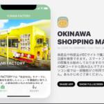 沖縄県がバックアップ! コロナ対策支援サイト『まいにちに。おきなわ』