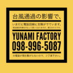 【お客様へお詫び】台風の影響で現在電話がつながらない状態になっております。