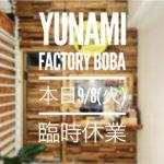 9/8(火)  臨時休業のお知らせ YUNAMI FACTORY BOBA