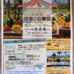 サイプレスホテル開催 久米島『球美の収穫祭』10/1〜11/30の期間中  土日祝日のみでマルシェ開催