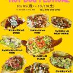 売上数人気ランキング 1〜8 位発表!!! HOT DOG FESTIVAL 2020 久米島ホットドッグ祭り