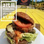 新商品!『2代目KUMEJIMA バーガー』10/3(土)から発売開始です!