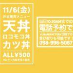 11/6(金) おやつ村駐車場 弁当販売メニュー