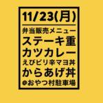 11/23(月) おやつ村駐車場 弁当販売メニュー