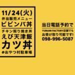 11/24(火) おやつ村駐車場 弁当販売メニュー