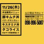 11/26(木) おやつ村駐車場 弁当販売メニュー