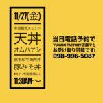 11/27(金) おやつ村駐車場 弁当販売メニュー