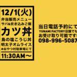 12/1(火) おやつ村駐車場 弁当販売メニュー