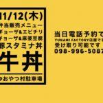 11/12(木) おやつ村駐車場 弁当販売メニュー