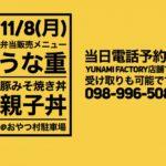 11/9(月) おやつ村駐車場 弁当販売メニュー