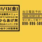 11/13(金) おやつ村駐車場 弁当販売メニュー
