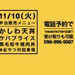 11/10(火) おやつ村駐車場 弁当販売メニュー